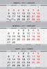 Календарные блоки 2021 серебро-металлик 295*145мм 3сп меловка
