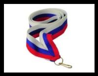 Лента для медалей (триколор, шир.20мм)