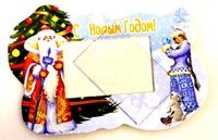"""Картонный магнит """"Дед мороз, Снегурочка, С новым годом"""" (154х106мм)"""