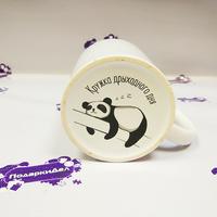Кружка белая с печатью на дне Панда