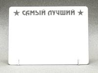 "Фоторамка металл ""Самый лучший"" 168x122х2мм (для сублимации)"