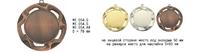 Медаль бронза (+вкладыш 50мм) без ленты ME054