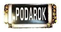 """Коробка подарочная для ЧЕХЛА """"Podarok"""""""
