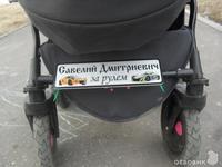 Номер для детской коляски (27см*10см)